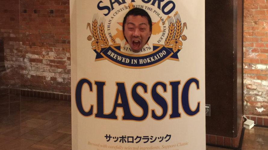 北海道のビールといえば?博物館見学の記念に顔ハメ