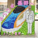 ペットボトルキャップアート!?長野駅で新幹線E7系と駅員さんに顔ハメ