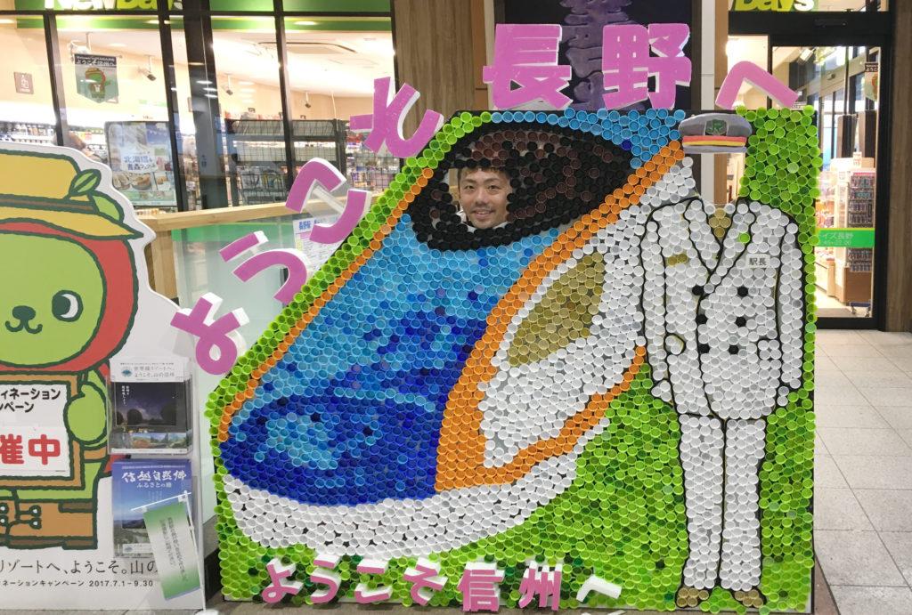 長野駅の新幹線E7系の顔ハメ
