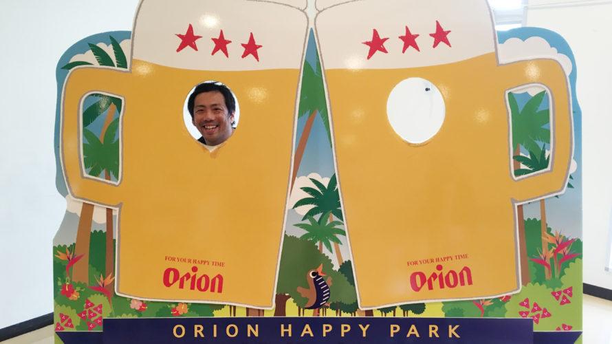 沖縄のビールといえば!?オリオンハッピーパークでジョッキに顔ハメ