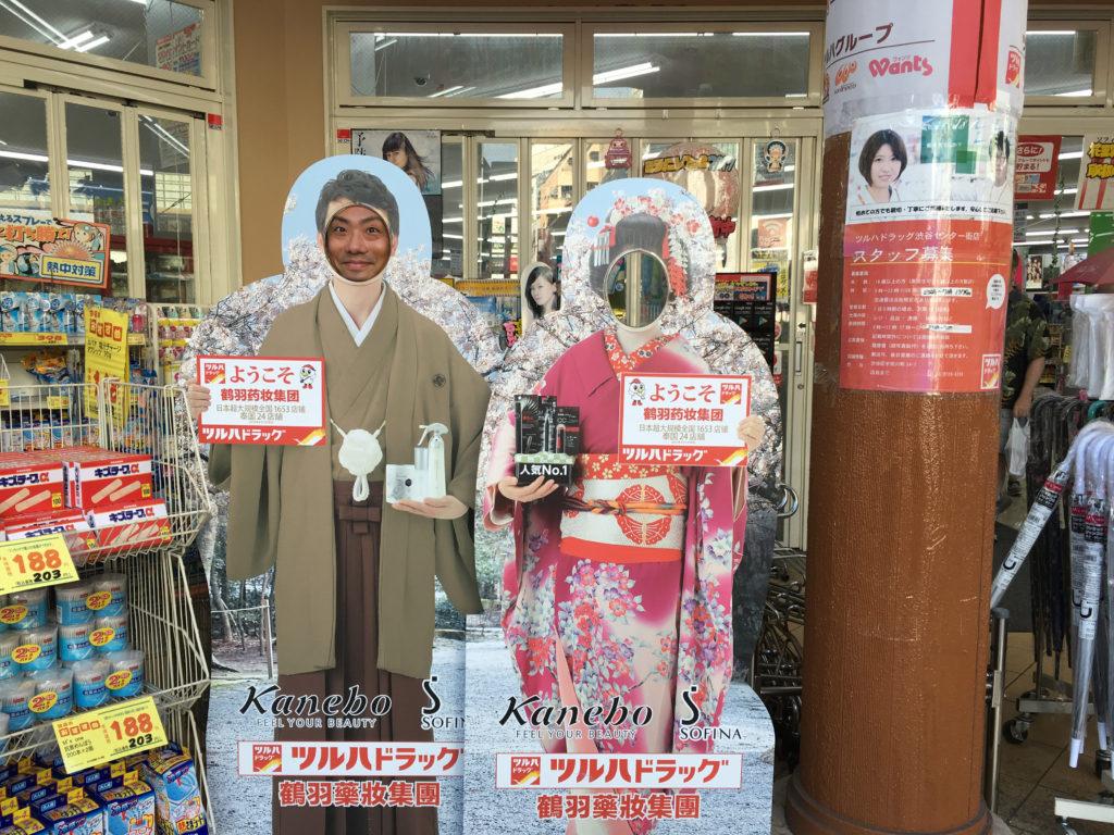 渋谷センター街のツルハドラッグで和装の男女に顔ハメ