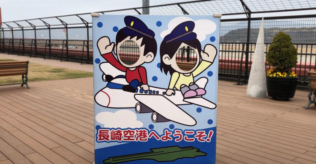 長崎空港へようこそ!の顔ハメ
