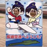 あのコンコルドも飛来した!長崎空港の展望デッキで飛行機に乗る二人に顔ハメ