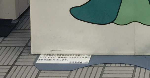 Osaka Metro中央線「弁天町」駅で弁天小町と駅員さんに顔ハメ