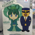 Osaka Metro 中央線「弁天町」駅で弁天小町と駅員さんに顔ハメ