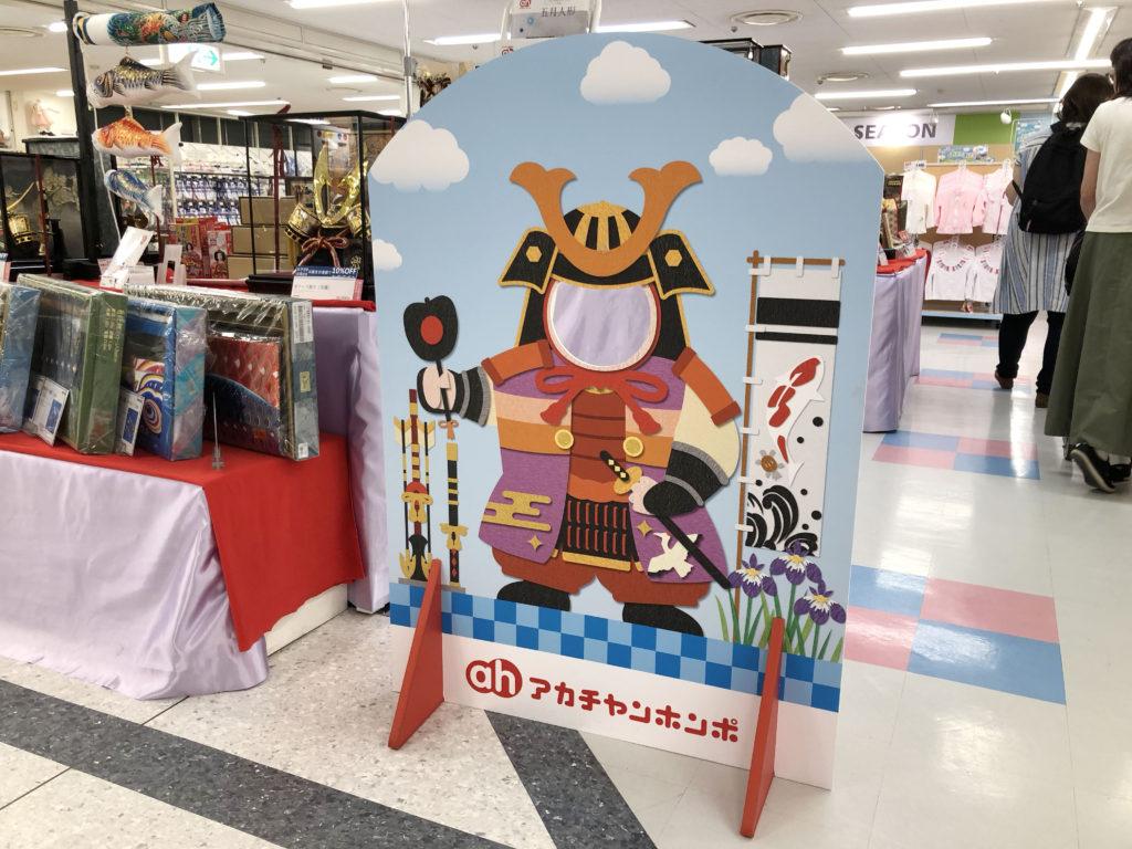 五反田のアカチャンホンポTOC店で端午の節句の鎧飾りに顔ハメ