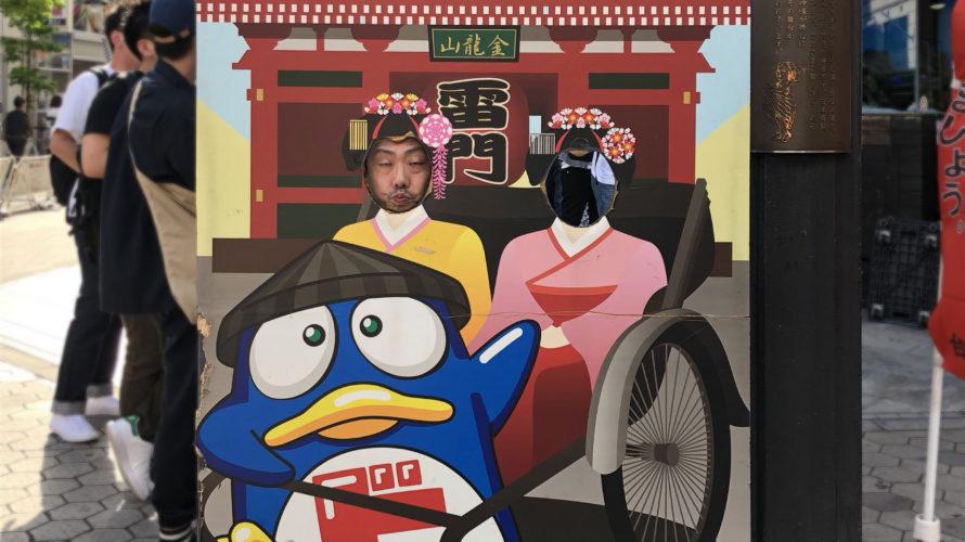 驚安の殿堂ドン・キホーテの浅草店でドンペンくんが引く人力車に乗る着物女子に顔ハメ