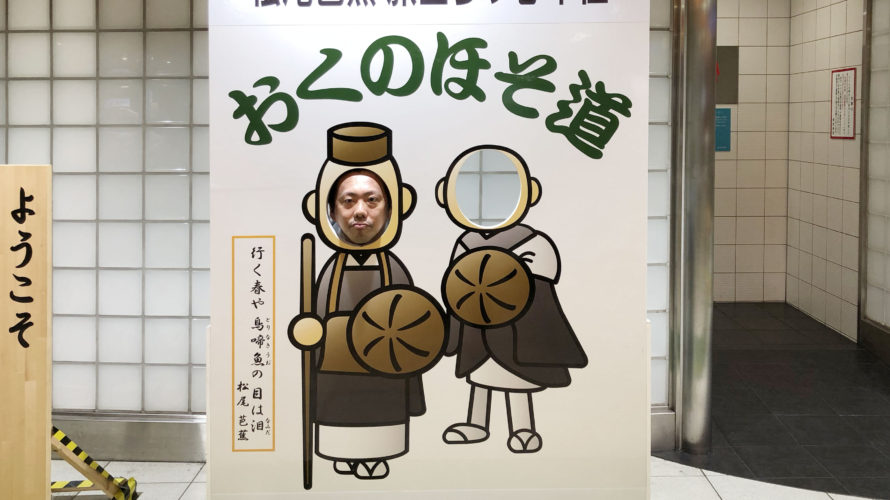 おくのほそ道、松尾芭蕉と河合曾良の顔ハメ
