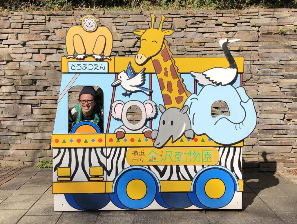 金沢動物園の顔ハメ(運転席)